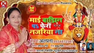 Singer#Alpna ने गाया अबकी नवरात्री का सबसे सुपरहिट गाना।Mai bajhin par feri najariya.