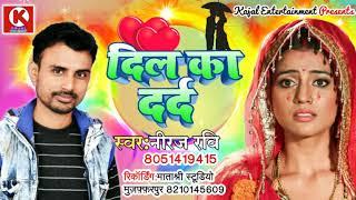 Hindi sad song।।क्या कभी आपने ऐसा दर्दनाक गाना सुना है।।Dil Ka Dard।।Niraj Ravi।।Superhit sad song।।