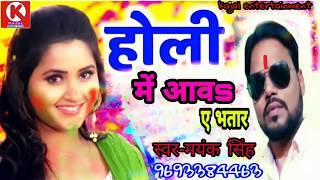 होली में धूम मचा देगा ए गाना।।Superhit Holi song 2019.Mayank Singh