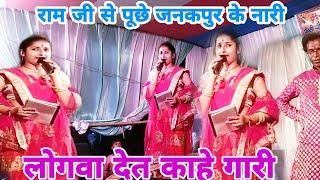 Ram Ji se puche janakpur ke nari।।राम जी से पूछे जनकपुर के नारी।।Amrita Ani Superhit Stage Show.