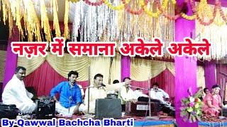 नजर में समाना अकेले अकेले।।Nazar me samana akele akele।कव्वाली जबरदस्त शेरो शायरी।।by-Bachcha bharti