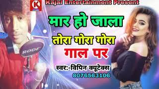 Bhojpuri Rap Song।।मार हो जाला तोरा गोरा गोरा गाल पे।।ए गाना हर जगह मार करवा रहा है।।Vipin Cutex।।