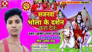 #Krishan_lal_yadav।।सजनवा भोला के दर्शन करा देतs।।New bolbam song 2019