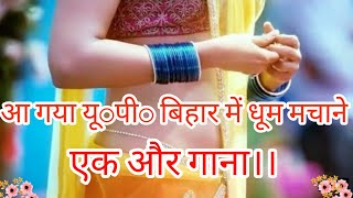आ गया यूपी बिहार में धूम मचाने एक और गाना।।जो हर तरफ धूम मचा रहा है।।New bhojpuri song