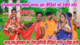 HD Video-आज तक बोलबम का ऐसा कॉमेडी वीडियो न देखा होगा।।Ye baba biyah krwa di।।Manoj lal yadav।।