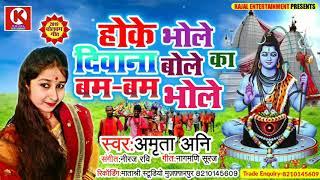 #Bolbam_Song इस सावन में Dj पर धूम मचा देगा ए गाना।।bhole ka diwana bole bam bam bhole।।Amrita Ani.