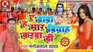 #Superhit_bolbam_comedy।।ए बाबा हमर वियाह करवा दी।।Manoj lal yadav bolbam song 2019
