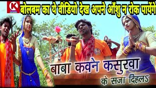 इस सावन का सबसे दर्दनाक वीडियो।।आप अपने आँशु न रोक पाएंगे #Akhilesh_Akela_bolbam_song#