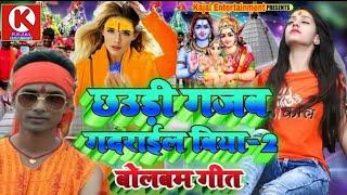 HD इस वीडियो को देख डांस करते करते थक जाओगे।।Kawariya Dance Kara।।Bhojpuri bolbam song Niraj Ravi.