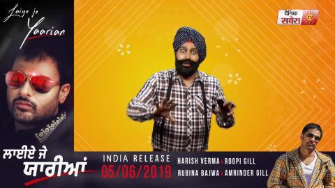 Rajja Beta | Ep:2 | New Show | Sidhu Moose Wala ਦੀ ਬਣੀ Fake Id | Sonam ਹੋਈ ਉਦਾਸ | Dainik Savera