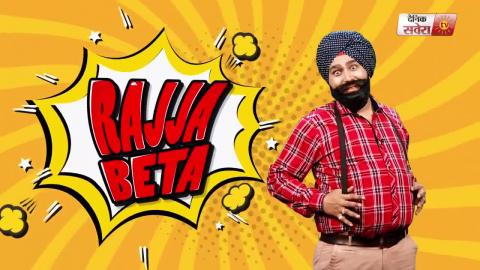 Rajja Beta | Ep : 3 | New Show | Sony Maan ਨੇ ਲਾਈ Class | Garry Sandhu ਨੇ ਕਿਹਾ Faida Chakk Gye | Dainik Savera
