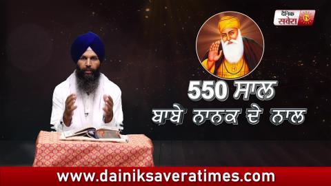 Special: 550वें साल का हर दिन Guru Nanak Dev ji के साथ | EP: 126