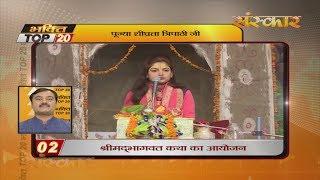 Bhakti Top 20 || 15 July 2019 || Dharm And Adhyatma News || Sanskar