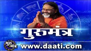 Gurumantra 14 July 2019 - Gurumantra With Daati Maharaj
