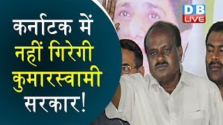 Karnataka में नहीं गिरेगी H. D. Kumaraswamy सरकार ! बागी विधायकों ने दिए नरमी के संकेत |