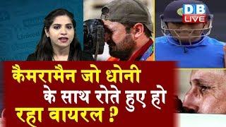 ...कैमरामैन जो धोनी के साथ रोते हुए हो रहा वायरल ?Social media viral video | Fake News Viral Video