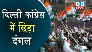 Delhi Congress में छिड़ा दंगल | Rahul Gandhi के द्वार पहुंची शिकायतों की लिस्ट | Sheila Dikshit