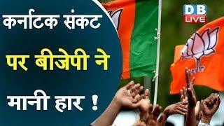 Karnataka संकट पर BJP ने मानी हार !  BJP सांसद Umesh jadhav का बड़ा बयान |#DBLIVE