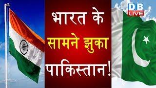 भारत के सामने झुका पाकिस्तान ! भारत ने सुरक्षा पर पाक को चेताया |#DBLIVE