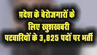 प्रदेश के बेरोजगारों के लिए खुशखबरी, पटवारियों के 3,825 पदों पर भर्ती