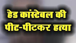 राजस्थान के राजसमंद में  हेड कांस्टेबल की पीट पीटकर हत्या