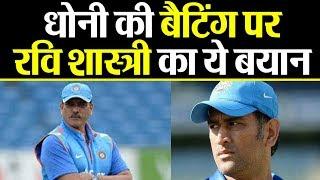 DHONI की Batting position पर कोच  Ravi Shastri ने दिया ये बड़ा बयान