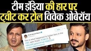 टीम इंडिया का मजाक उडा बूरे फंसे विवेक ओबेराय...जमकर हुए Troll,.......