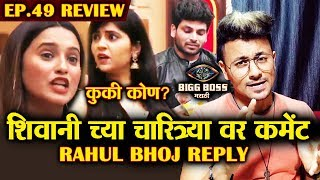 Shivani Surve Didnt GET JUSTICE In Veenas CHEAP Comment Matter | Bigg Boss Marathi 2 Ep. 49 Review