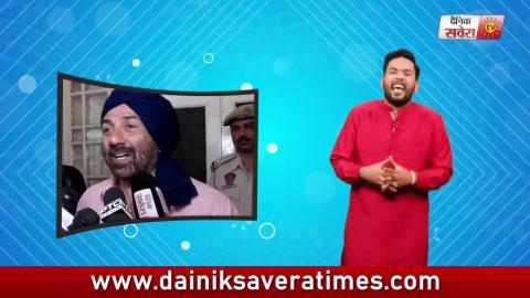 Vyang Da Phera l Infotainment Show l Sunny Deol | Naredra Modi | Rahul Gandhi | Dainik Savera