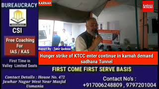 Hunger strike of KTCC enter continue in karnah demand sadhana Tunnel