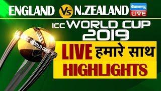 #ICCWorldCup 2019 | #ENGvsNZ Final Match | #CWC19Final | LIVE Highlights | #DBLIVE