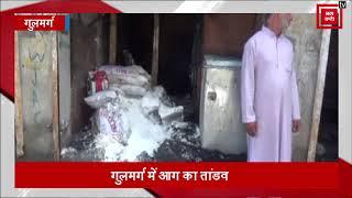 Gulmarg में आग का तांडव, 15 दुकानें जलकर राख