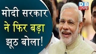 PM Modi सरकार ने फिर बड़ा झूठ बोला ! PM Modi जी, क्या अंधेरे में पढ़ेगा हमारा इंडिया |DBLIVE