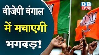 BJP बंगाल में मचाएगी भगदड़ ! TMC ने BJP  के दावों को किया खारिज |#DBLIVE