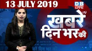 13 July 2019 | दिनभर की बड़ी ख़बरें | Today's News Bulletin | Hindi News India |Top News | #DBLIVE