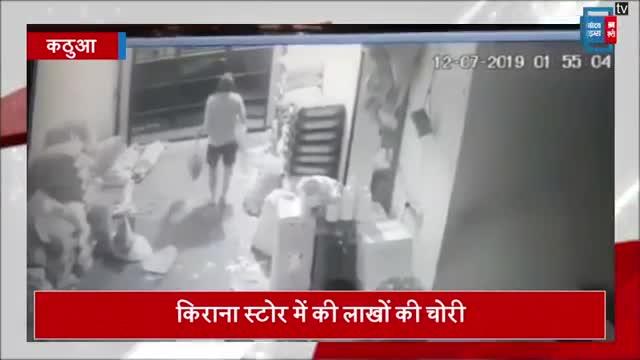 चोरों ने किराना स्टोर में की लाखों की चोरी, CCTV में कैद हुई घटना