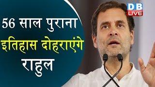 56 साल पुराना इतिहास दोहराएंगे Rahul | कामराज प्लान पर राहुल के कदम |#DBLIVE