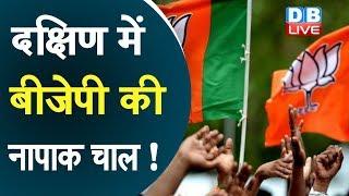 दक्षिण में बीजेपी का नापाक चाल ! |विजयवाड़ा से TDP सांसद की धमकी | Kesineni Srinivas news | tdp news