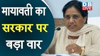 Mayawati का सरकार पर बड़ा वार | 'जुल्म-ज्यादती की नई गलत प्रथा चल पड़ी |#DBLIVE