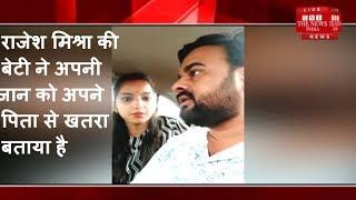 बरेली: विधायक की बेटी ने  पिता से बताया जान का खतरा,पिता  की मर्जी के खिलाफ दलित से की है शादी