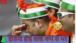 भारतीयों का सपना टूटा, इंडियन टीम वर्ल्ड कप से बाहर