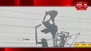 [ Hoshangabad ] रेल्वे सिग्नल पर चढ़े मानसिक विछिप्त पर आरपीएफ जवानों ने मारे पत्थर