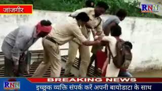 जांजगीर-चाम्पा/ पुलिस ने दिखाई बहादुरी, जान जोखिम में डाल बचाई लोगो कि जान, देखिये रिपोर्ट |