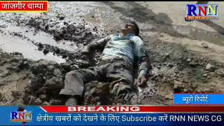 जांजगीर-चाम्पा के खोखसा ओवरब्रिज के पास ट्रक ने मारी ठोकर व्यक्ति कि मौत