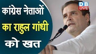 'दिल्ली में कौन ले रहा है महत्वपूर्ण फैसले?' |अहम फैसलों पर राहुल गांधी से पूछे सवाल |