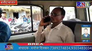बलौदाबाज़ार/भाटापारा में अवैध शराब बेचते शिक्षाकर्मी राजेंद्र ध्रुव को महिला कमांडो ने धरदबोचा....
