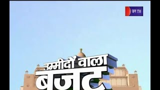 Khas khabar | क्या राजस्थान बजट 2019-20 उम्मीदों वाला बजट होगा?