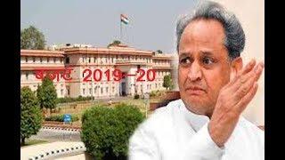 Khas khabar | क्या निकलेगा जादुई पिटारे से बाहर राजस्थान बजट 2019-20 में?