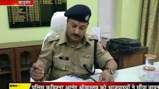 बाड़मेर: जिला पुलिस अधीक्षक शिवराज मीणा ने सभाला कार्यभार