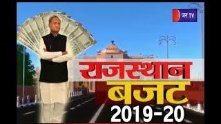 Khas Khabar | राजस्थान बजट 2019-20, सीएम अशोक गहलोत ने बजट किया पेश